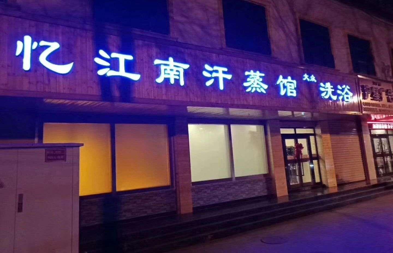 青海省盐蒸房客户案例