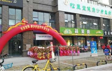 四川省绵阳市客户沙疗床加盟案例