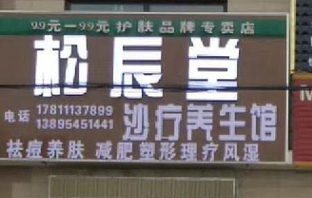 宁夏吴忠市沙疗床客户案例